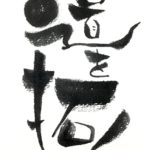 筆文字アート「道を拓く」