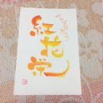 筆文字アート「紅花栄(べにばなさかう)」