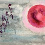 筆文字アート「紅き月に集う」
