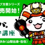 LINEスタンプ【ネコトバ。甲州弁講座】発売中!