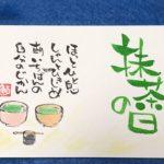 筆文字アート「抹茶の日」