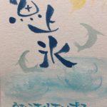 筆文字アート「魚上氷」