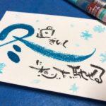 筆文字アート「冬」