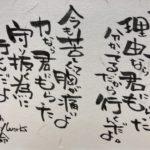 好きなうたを筆文字で書く2